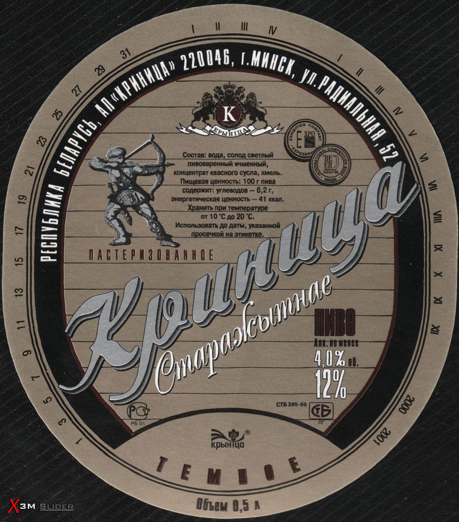 Криница - Старажытнае темное пастеризованное пиво