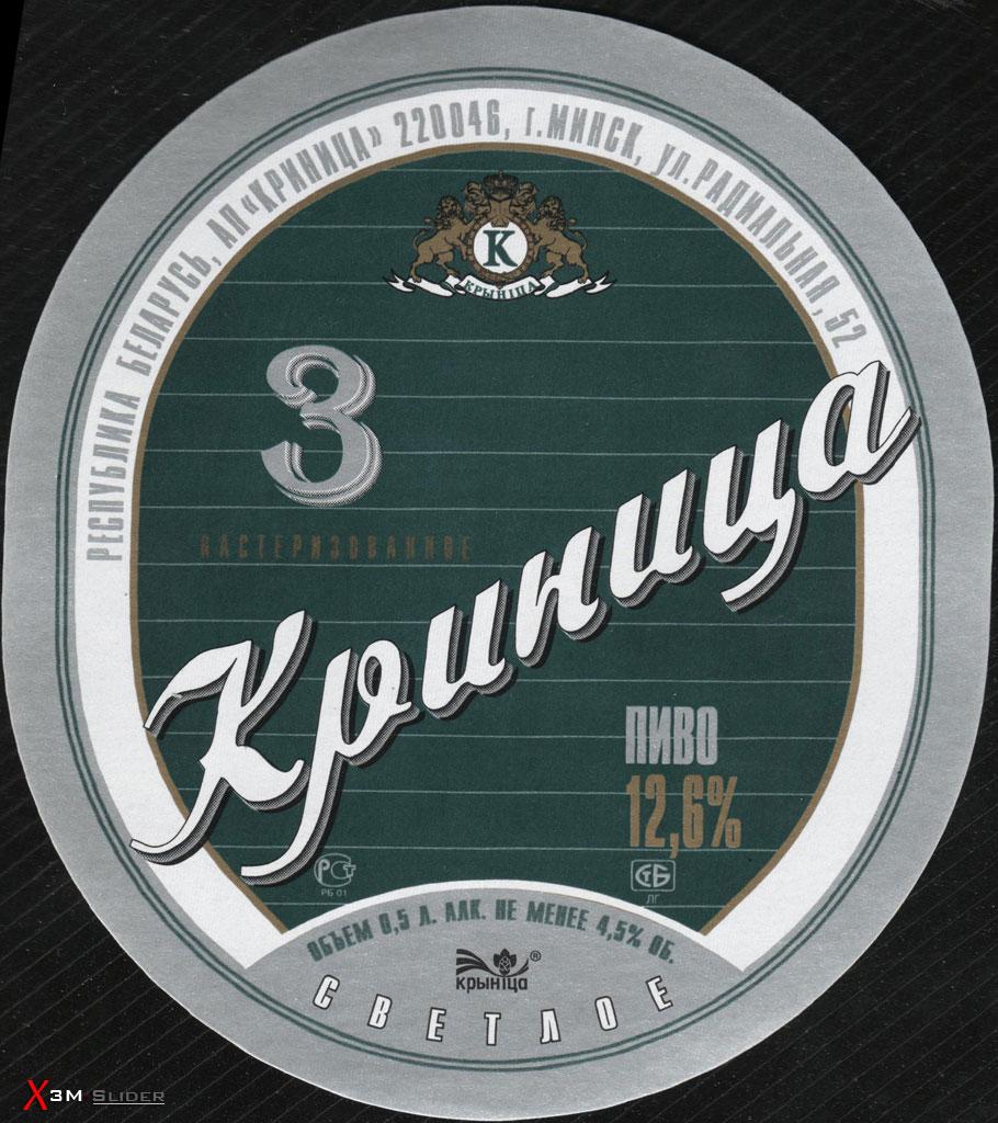 Криница 3 - Светлое пастеризованное пиво (бумага)