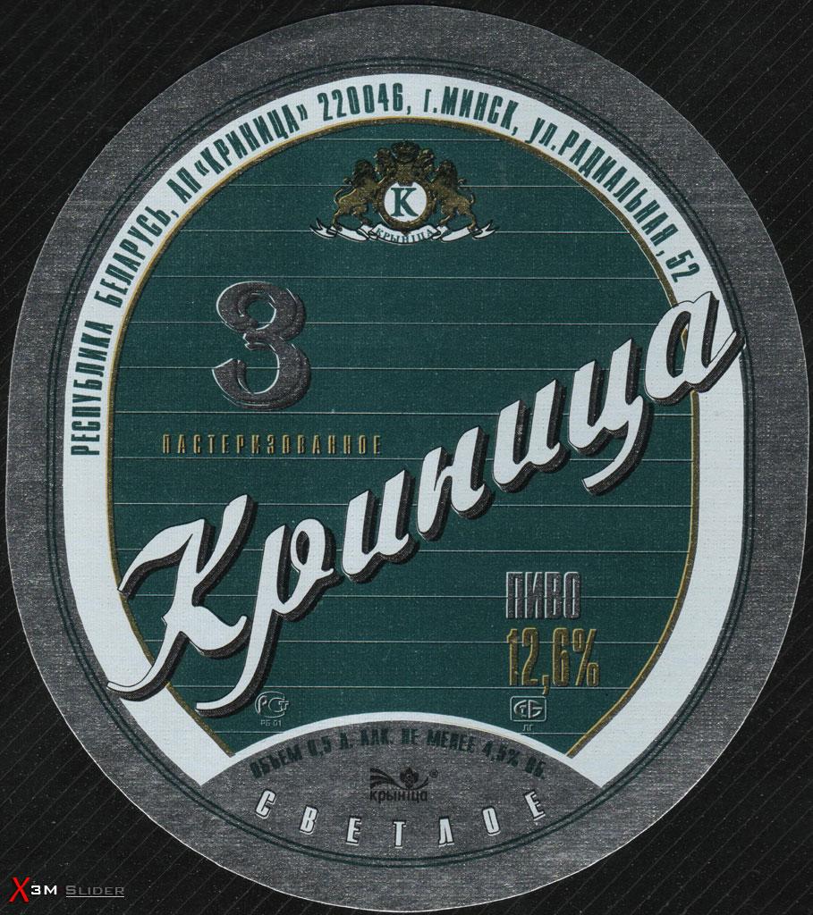 Криница 3 - Светлое пастеризованное пиво