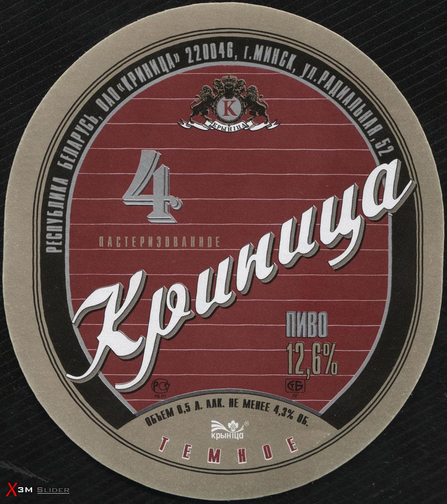 Криница 4 - Темное пастеризованое пиво - ОАО Криница