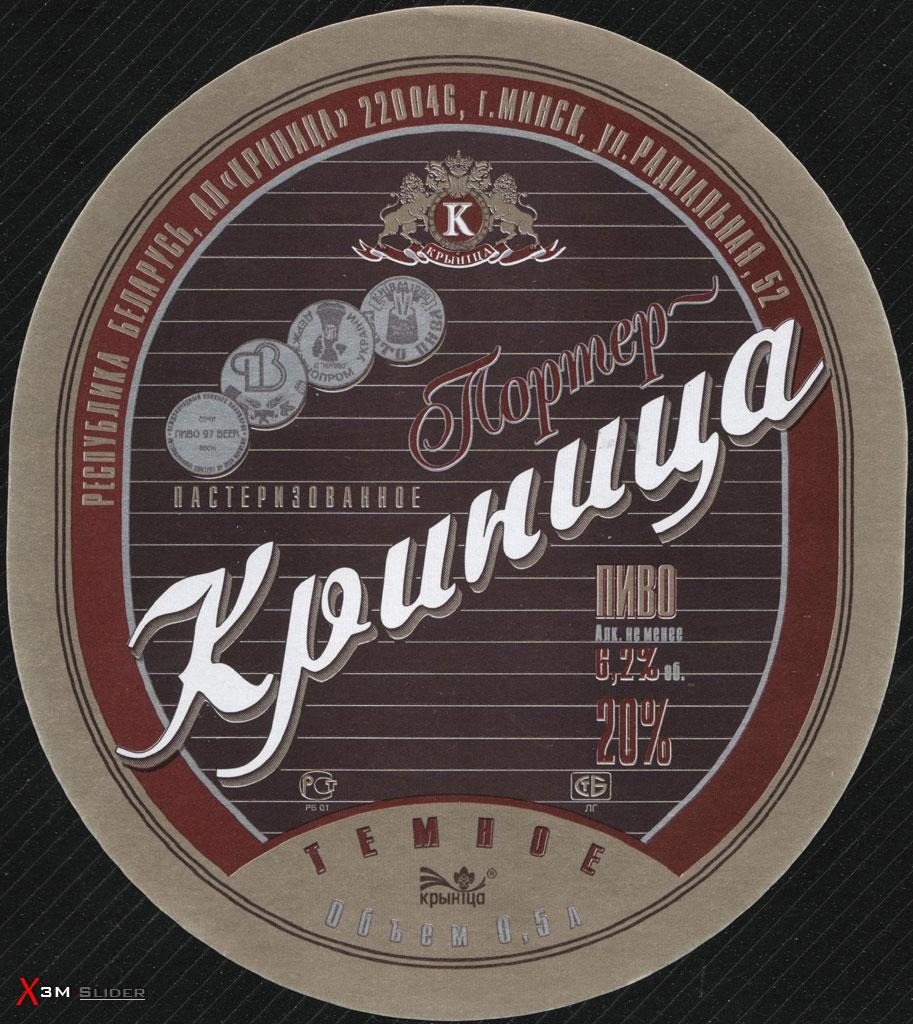 Криница - Портер - Пастеризованное пиво