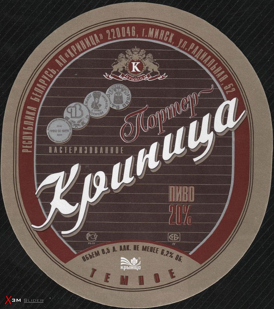 Криница - Портер - Темное пастеризованное пиво - АП Криница