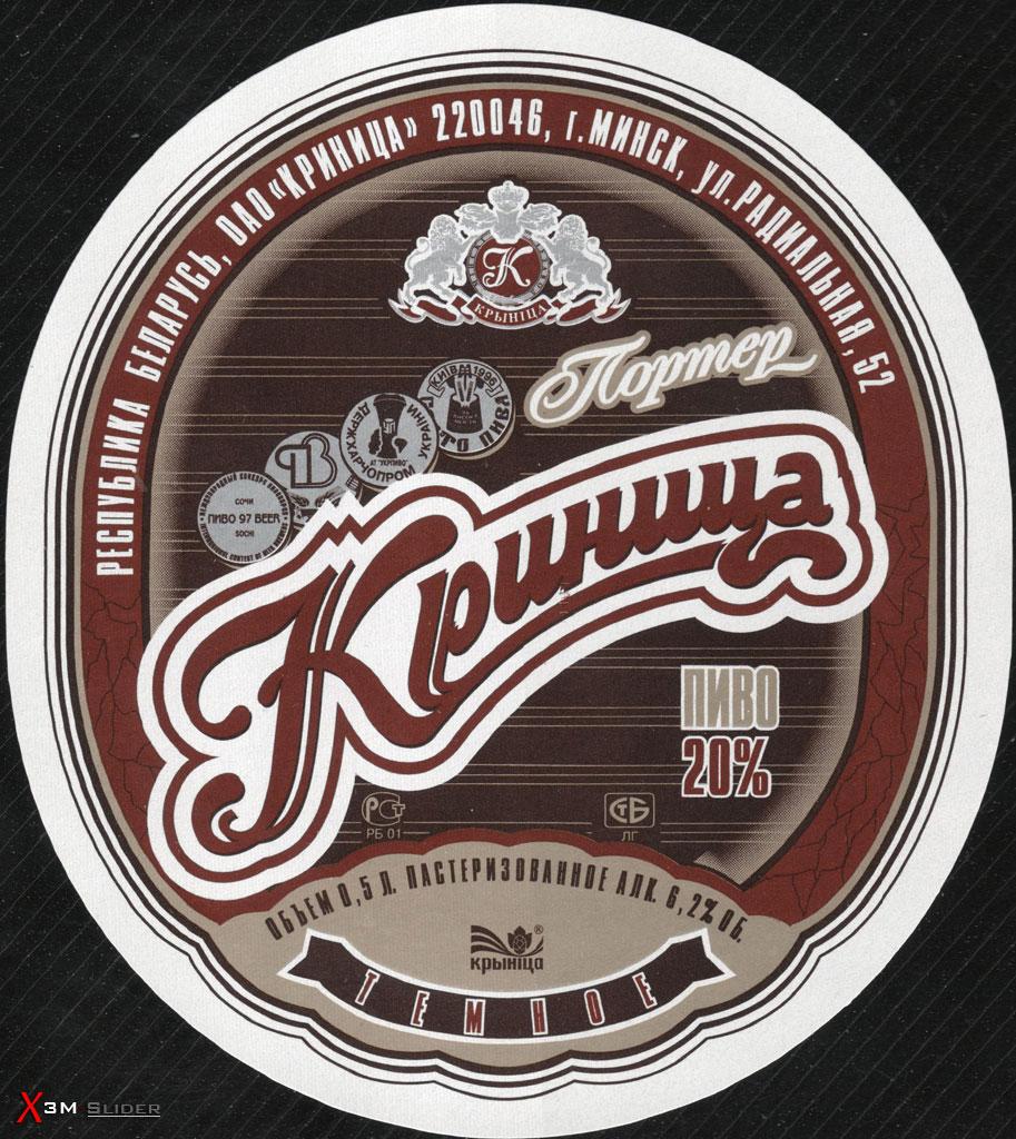 Криница - Портер - Темное пиво