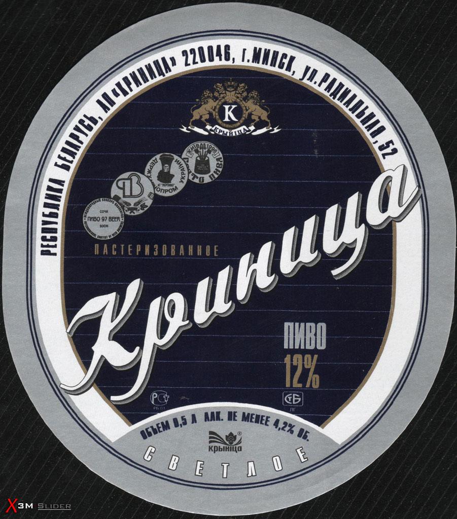 Криница - Светлое пастеризованное пиво (синяя)