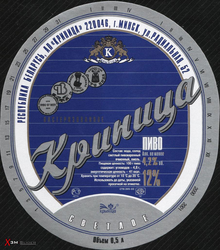 Криница - Светлое пастеризованое пиво - АП Криница (бумага)
