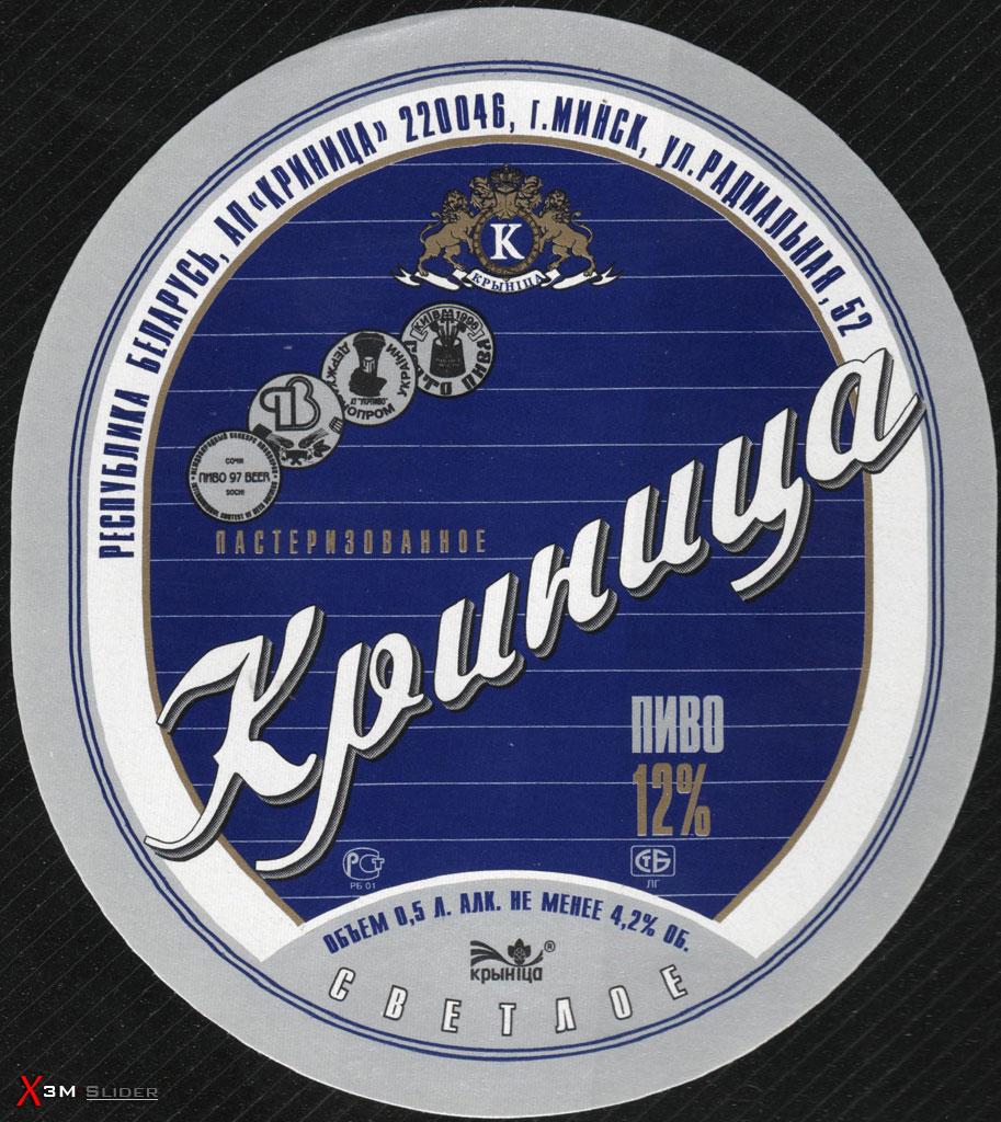 Криница - Светлое пастеризованое пиво - АП Криница