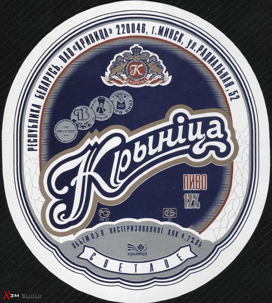 Крыніца - Светлое пиво