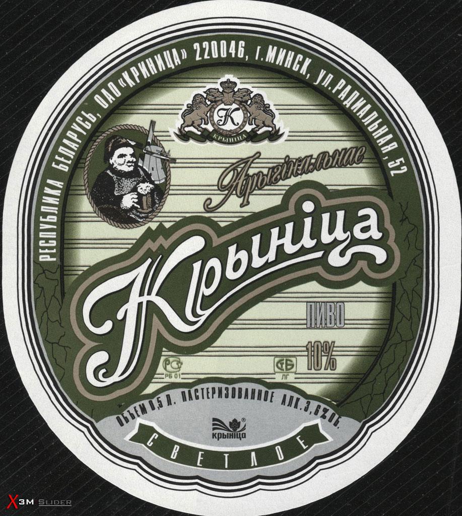 Крыніца - Арыгінальнае светлое пиво