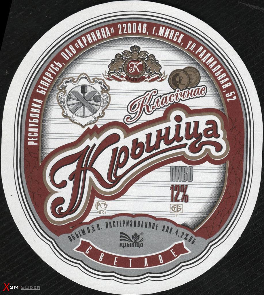 Крыніца - Класічнае пиво - Светлое