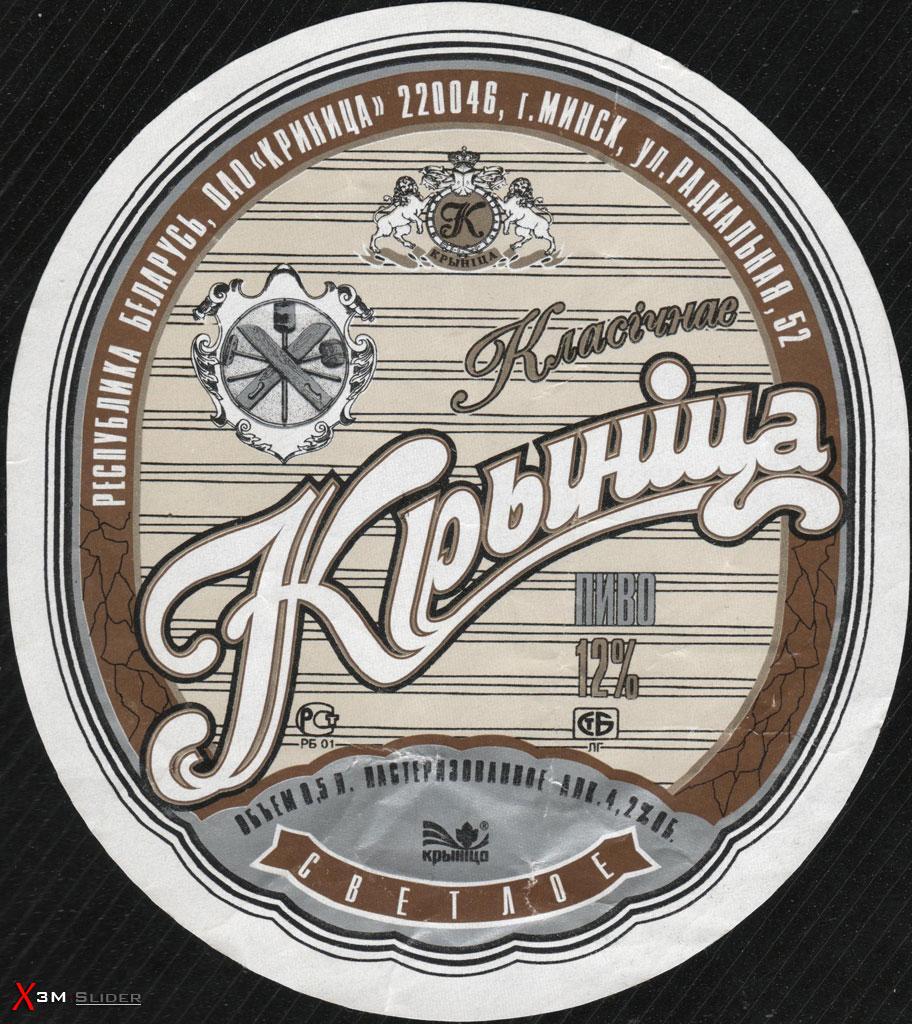 Крыніца - Класічнае светлое пиво - ОАО Криница