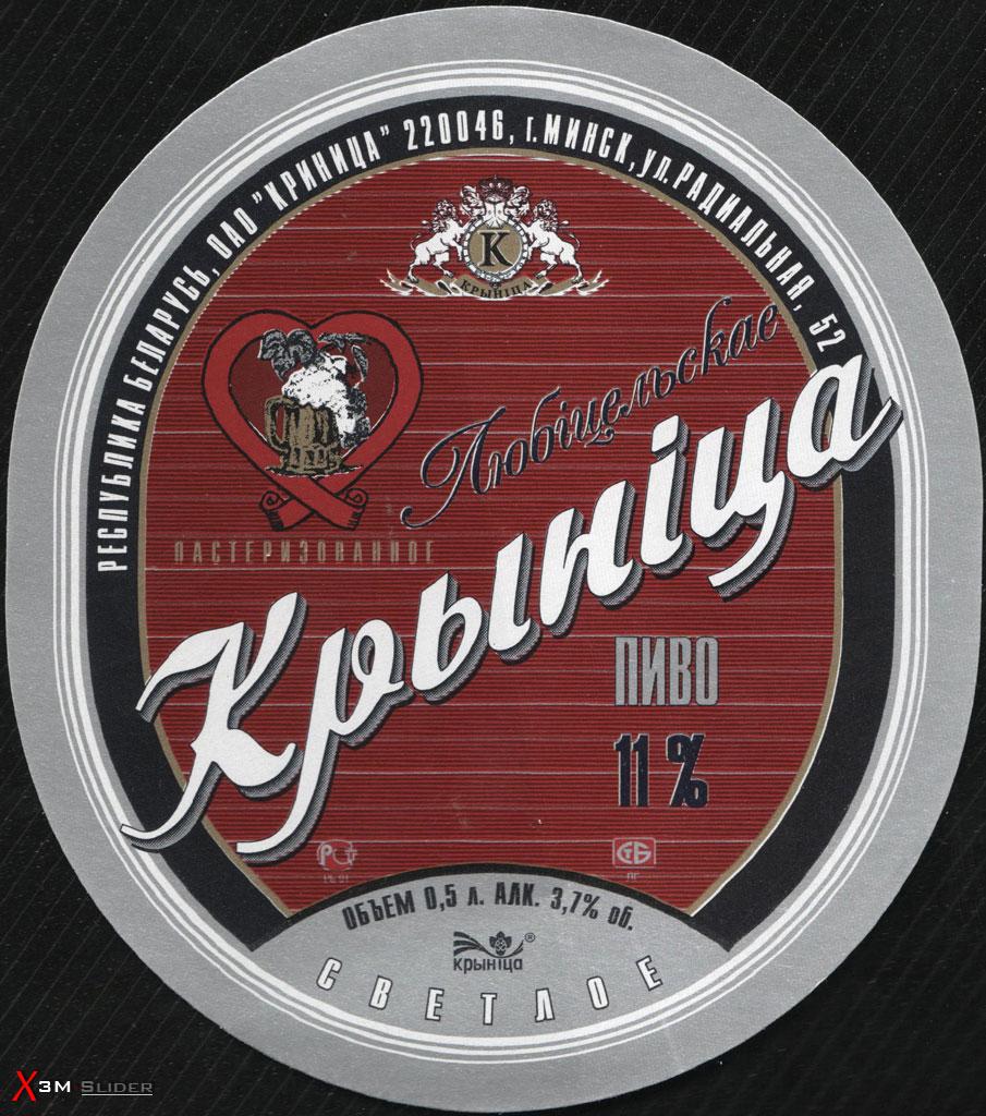 Крыніца- Любіцельскае пиво - ОАО Криница