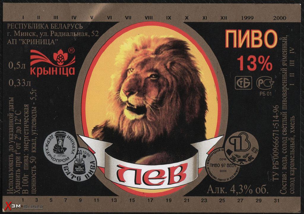 Лев пиво - Крыніца