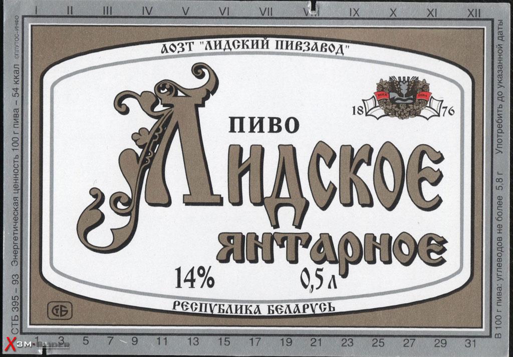 Лидскоє - Янтарноє пиво - АОЗТ Лидский ПЗ