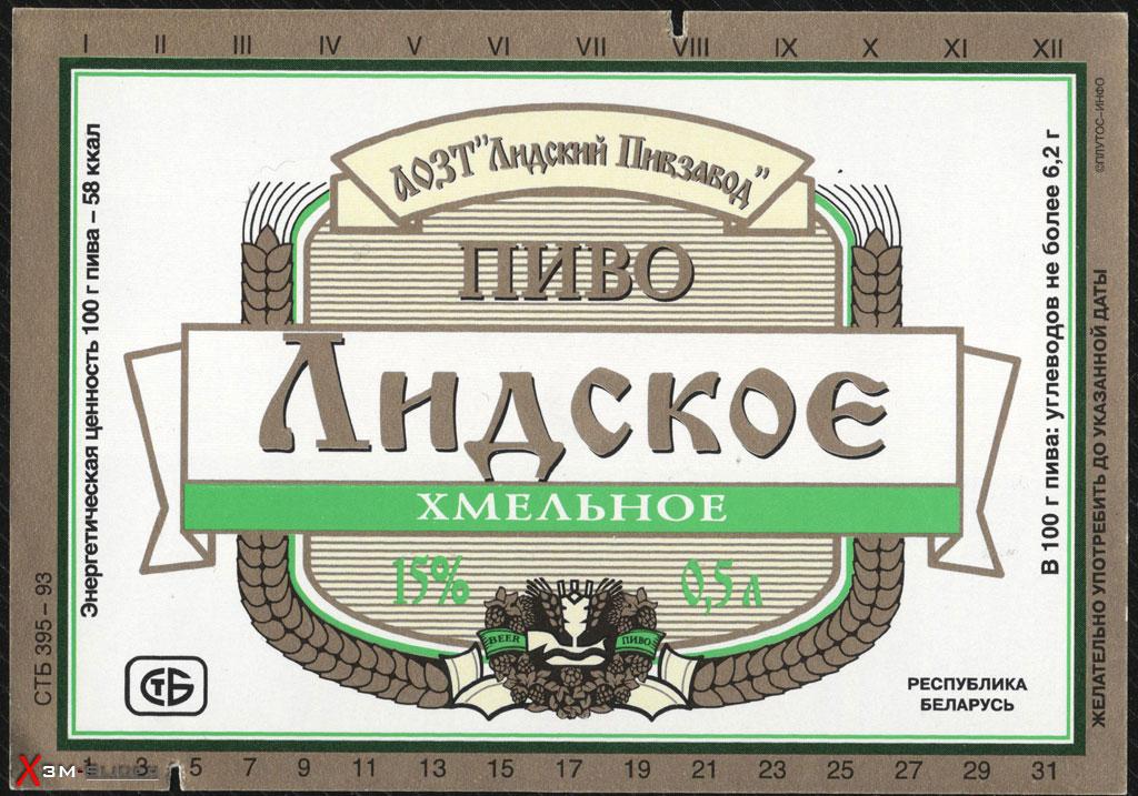 Лидскоє - Хмельное пиво - АОЗТ Лидский Пивзавод