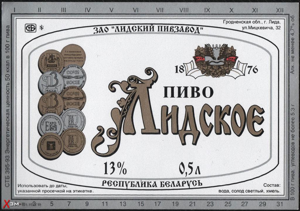 Лидскоє пиво - ЗАО Лидский Пивзавод