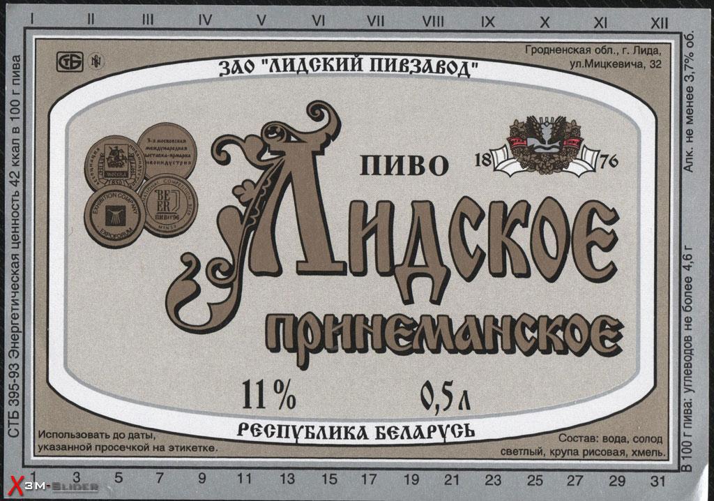 Лидскоє - Принэманскоеэ пиво - ЗАО Лидский ПЗ