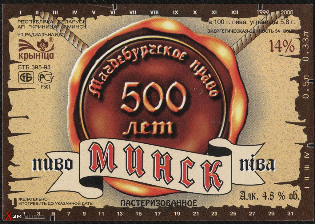 Минск пиво - Магдебургское право 500 лет - Крыніца