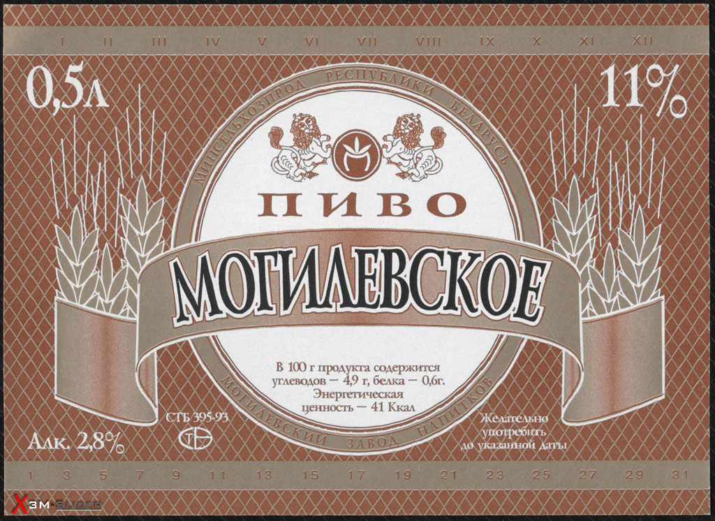 Могилевское пиво - Могилевский завод напитков