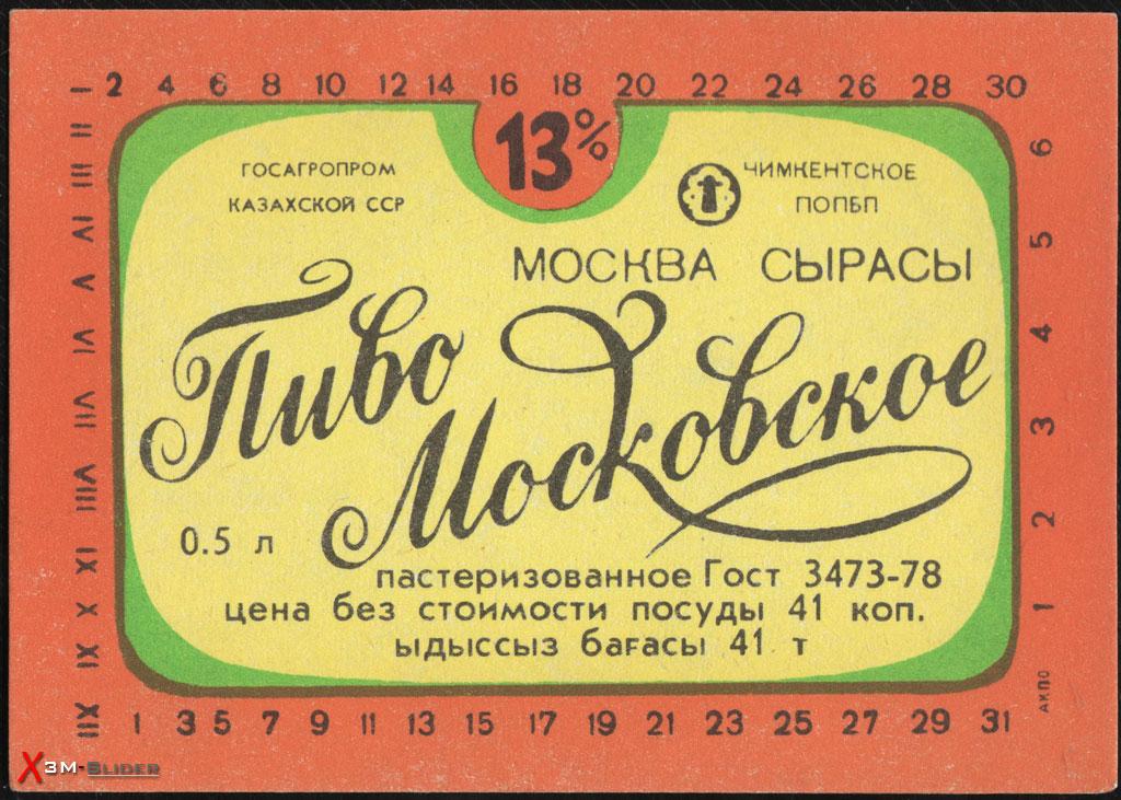 Московское пиво - Госагропром Казахской ССР - Чимкентское ПОПБП