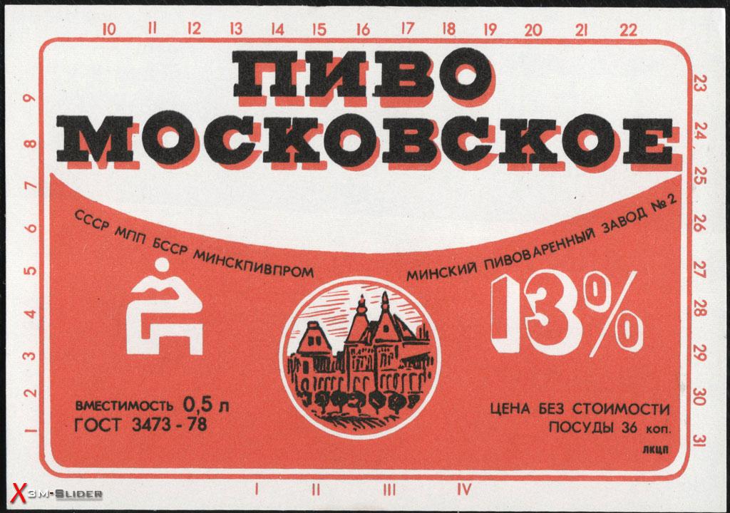 Московское пиво - Минский пивоваренный завод №2