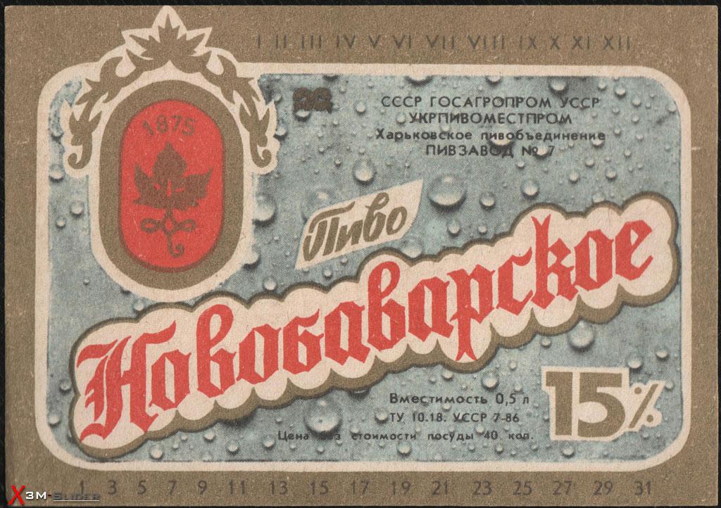 Новобаварское пиво - Харьковское пивобъединение ПЗ №7