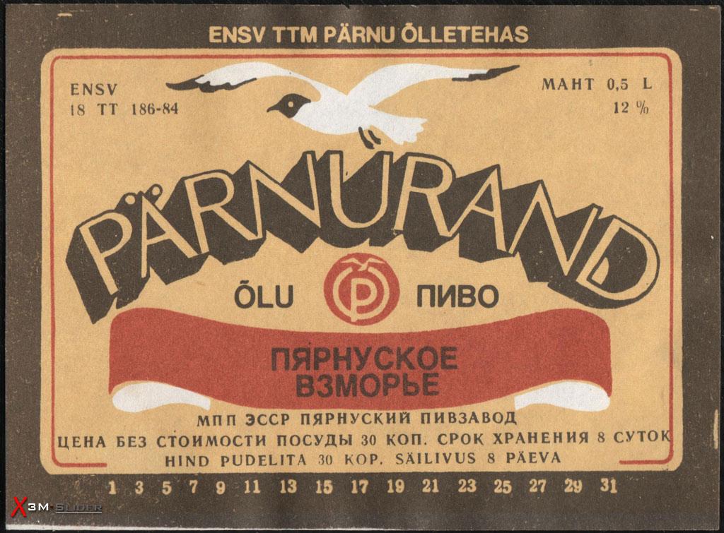 Parnurand Olu - Пярнуское взморье - МПП ЭССР Пярнуский ПЗ