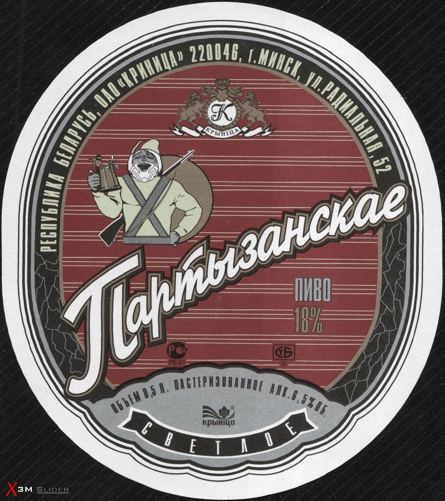 Партызанскае - Светлое пиво - ОАО Криница