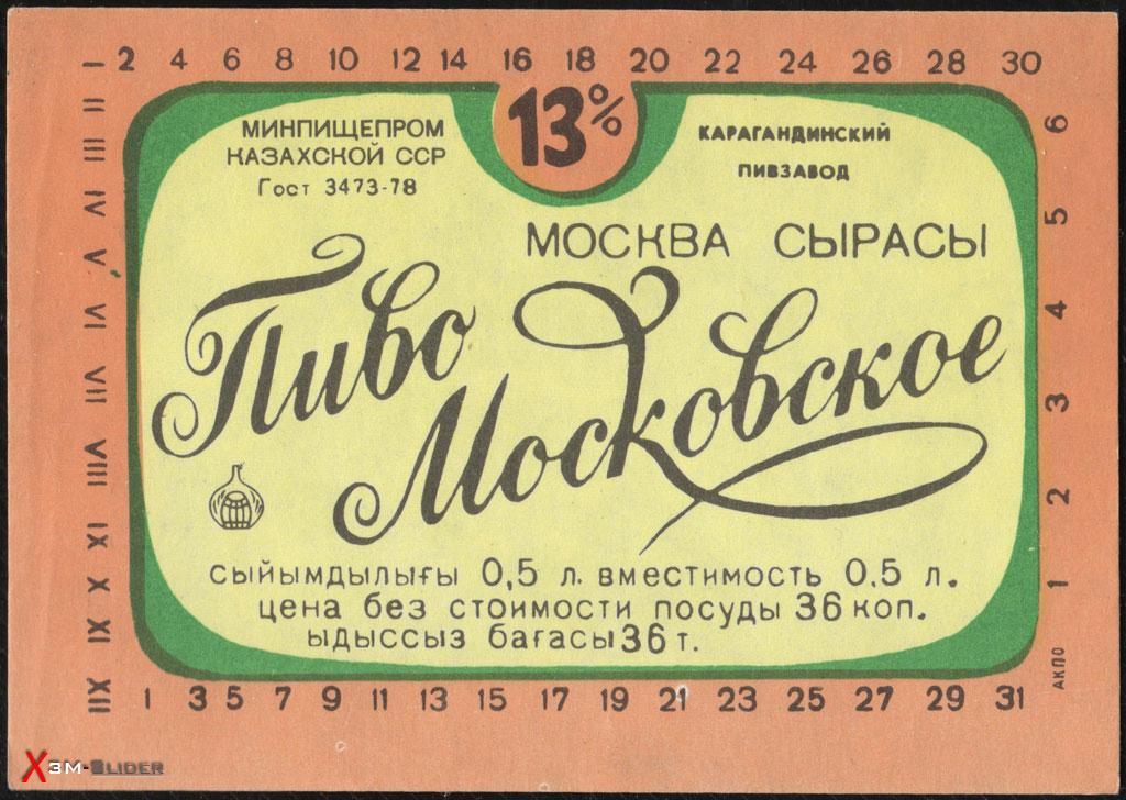 Пиво Московское - Карагандинский ПЗ