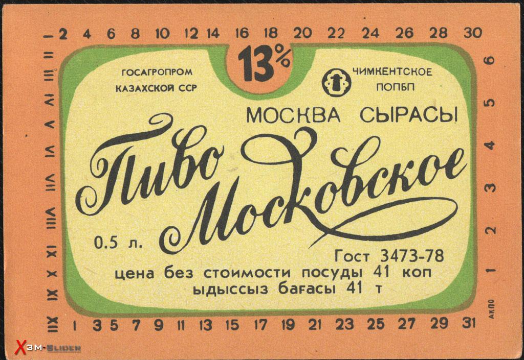 Пиво Московское - Москва Сырасы - Карагандинский ПЗ