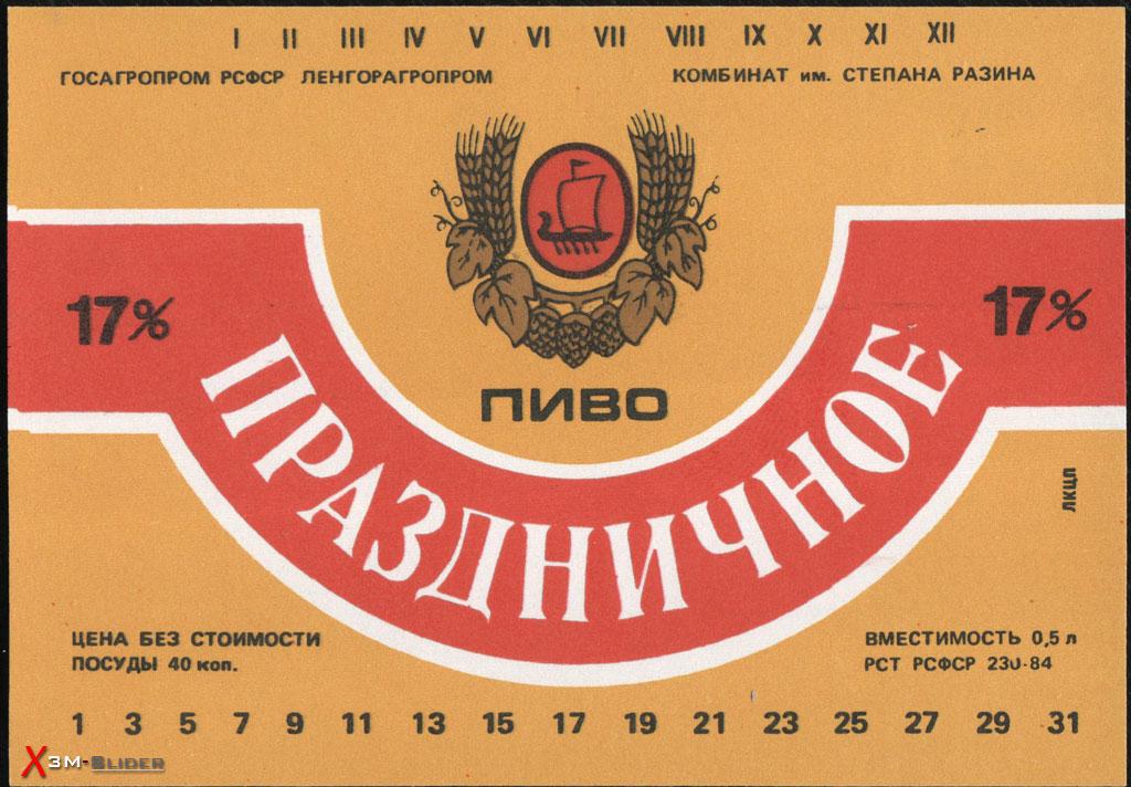 Праздничное пиво - Комбинат им. Степана Разина
