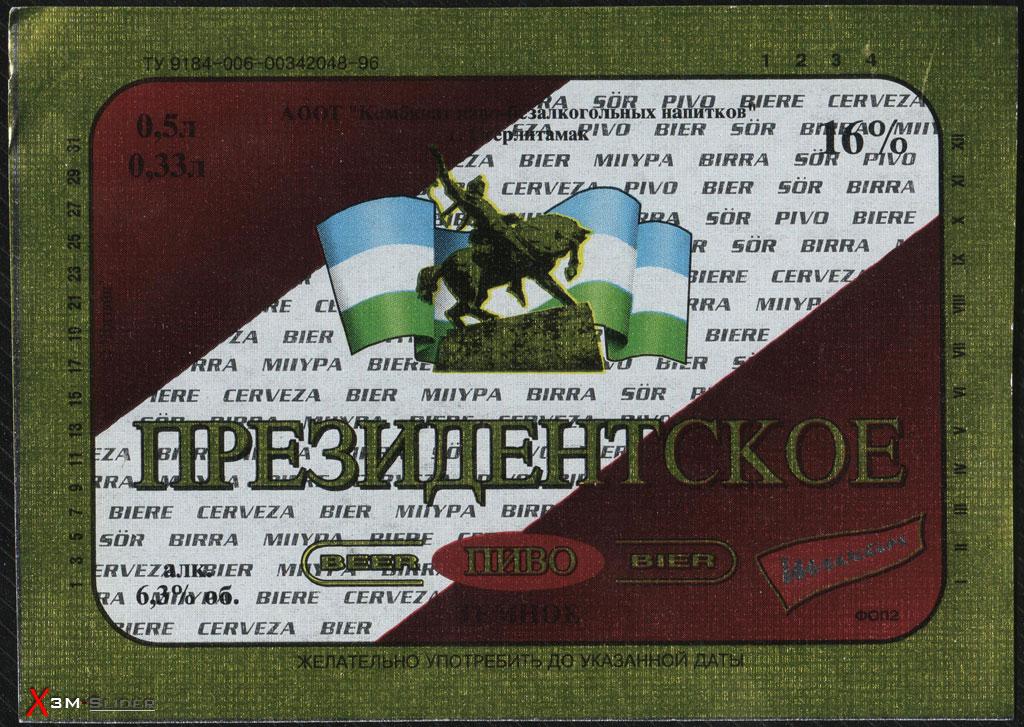 Президентское пиво - АООТ КПБН г. Стерлитамак