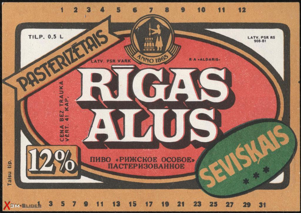 Rigas Alus - Pasterizetais - Seviskais - Пиво рижское Особое пастеризованное