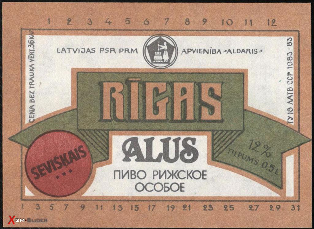 Rigas Alus - Пиво Рижское Особое - Seviskais - Apvieniba Aldaris