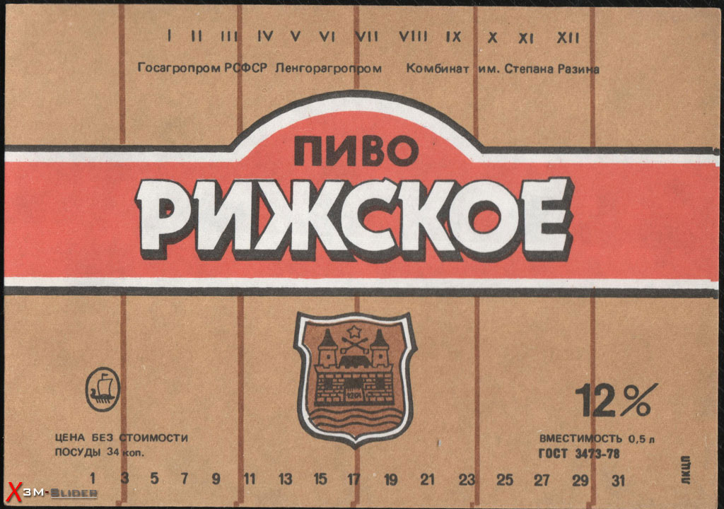 Рижское пиво - Комбинат им. Степана Разина