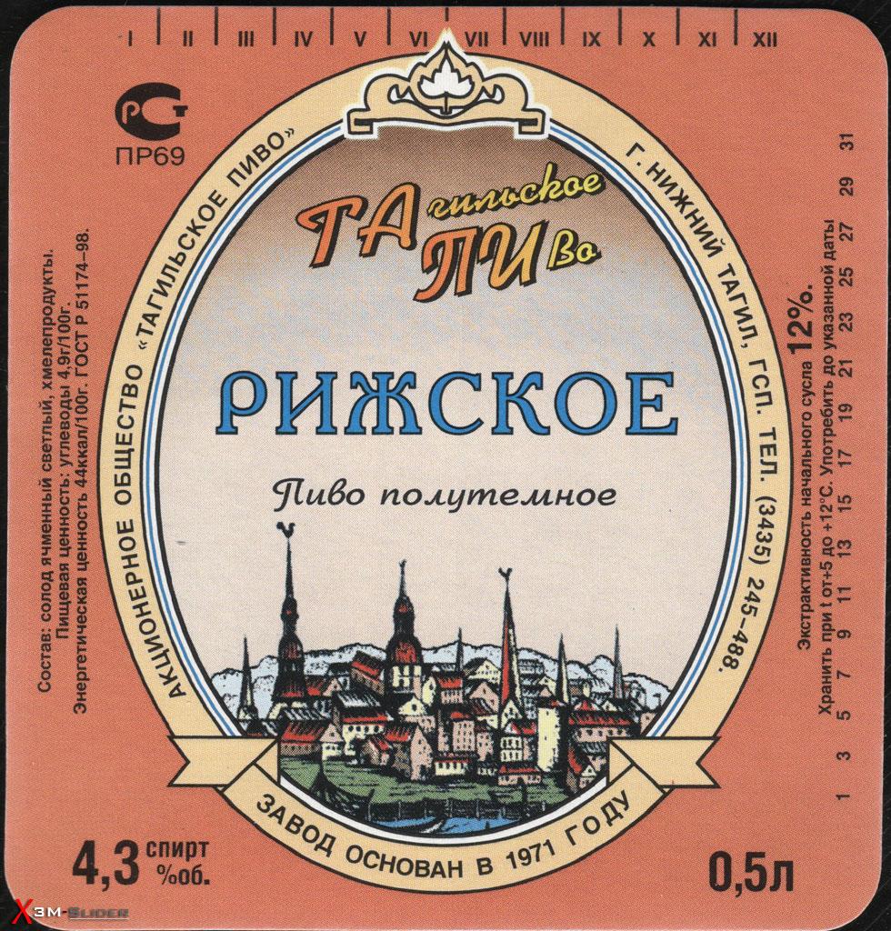 Рижское - пиво полутемное - Тагильское пиво
