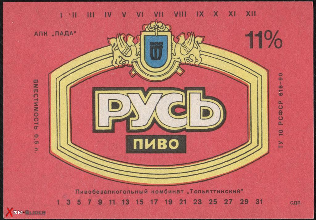 Русь пиво - АПК ЛАДА - Пивобезалкогольній комбинат Тольяттинский