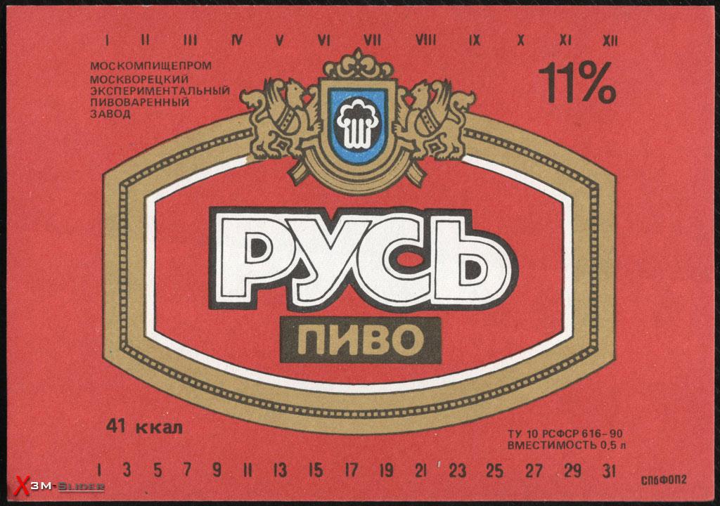 Русь пиво - Москворецкий Экспериментальный ПЗ