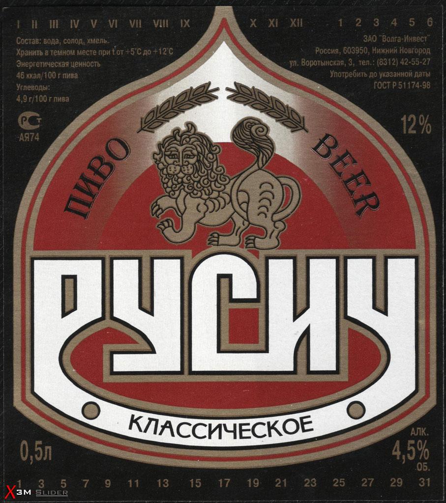 Русич - Классическое пиво - ЗАО Волга-Инвест