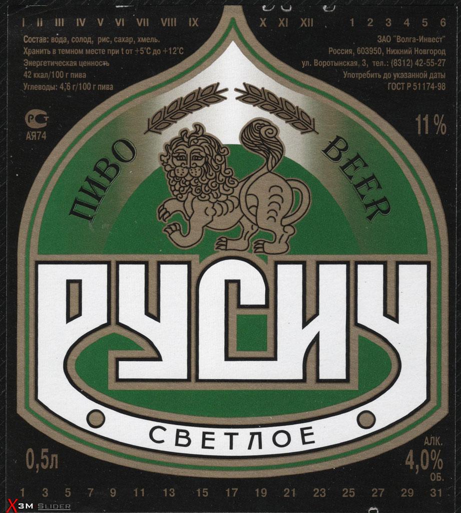 Русич - Светлое пиво - ЗАО Волга-Инвест