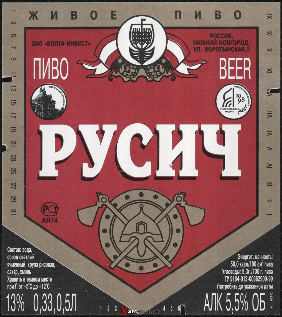 Русич - Живое пиво - ЗАО Волга-Инвест