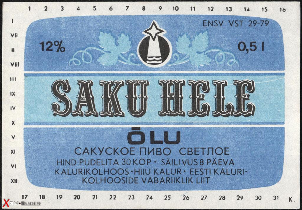 Saku Hele Olu - Сакуское пиво Светлое