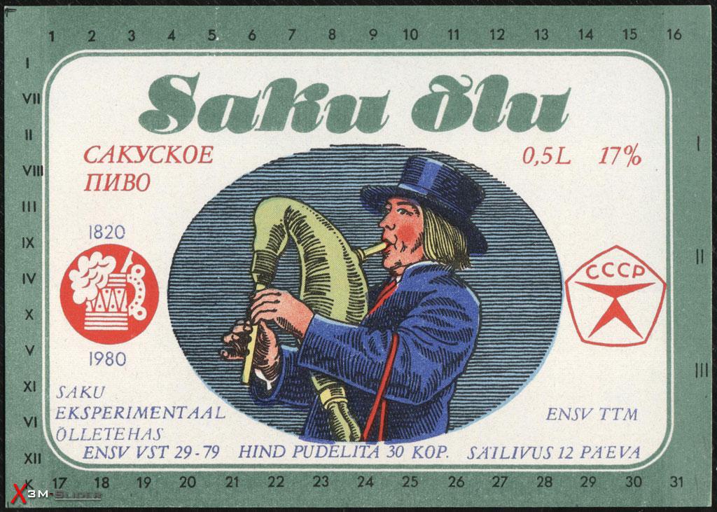 Saku Olu - Сакуское пиво