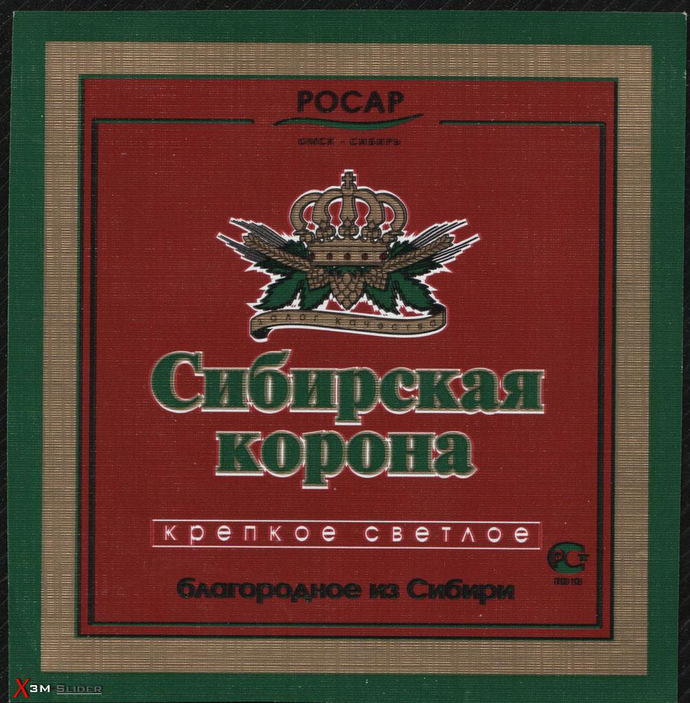 Сибирская Корона - Крепкое Светлое пиво - Росар