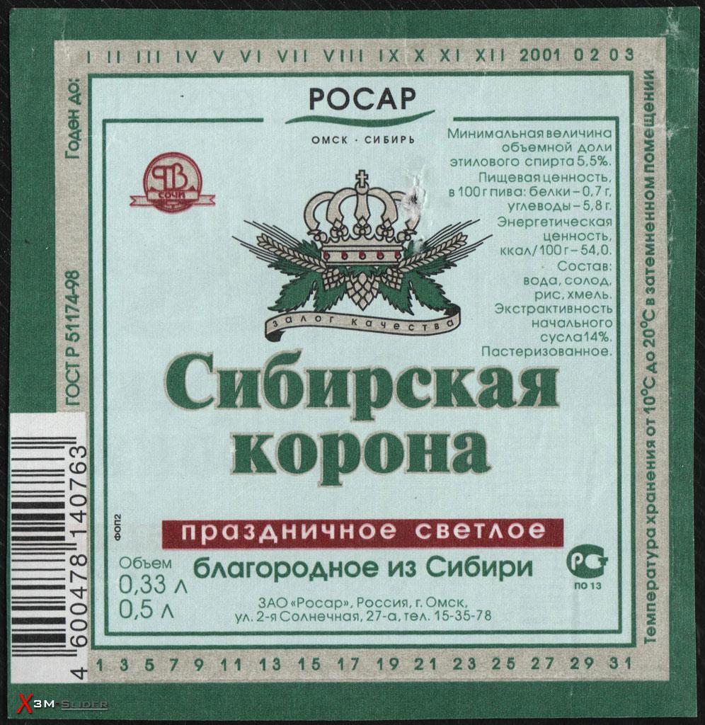 Сибирская Корона - Праздничное Светлое - ЗАО Росар - г. Омск