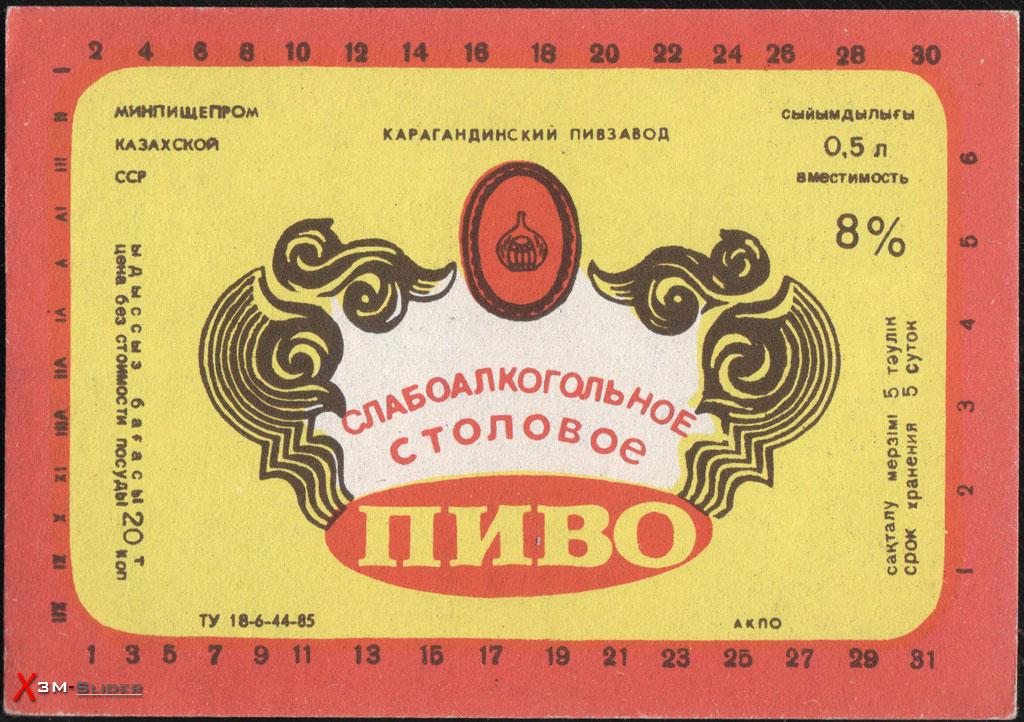 Слабоалкогольное Столовое Пиво - Карагандский Пивзавод