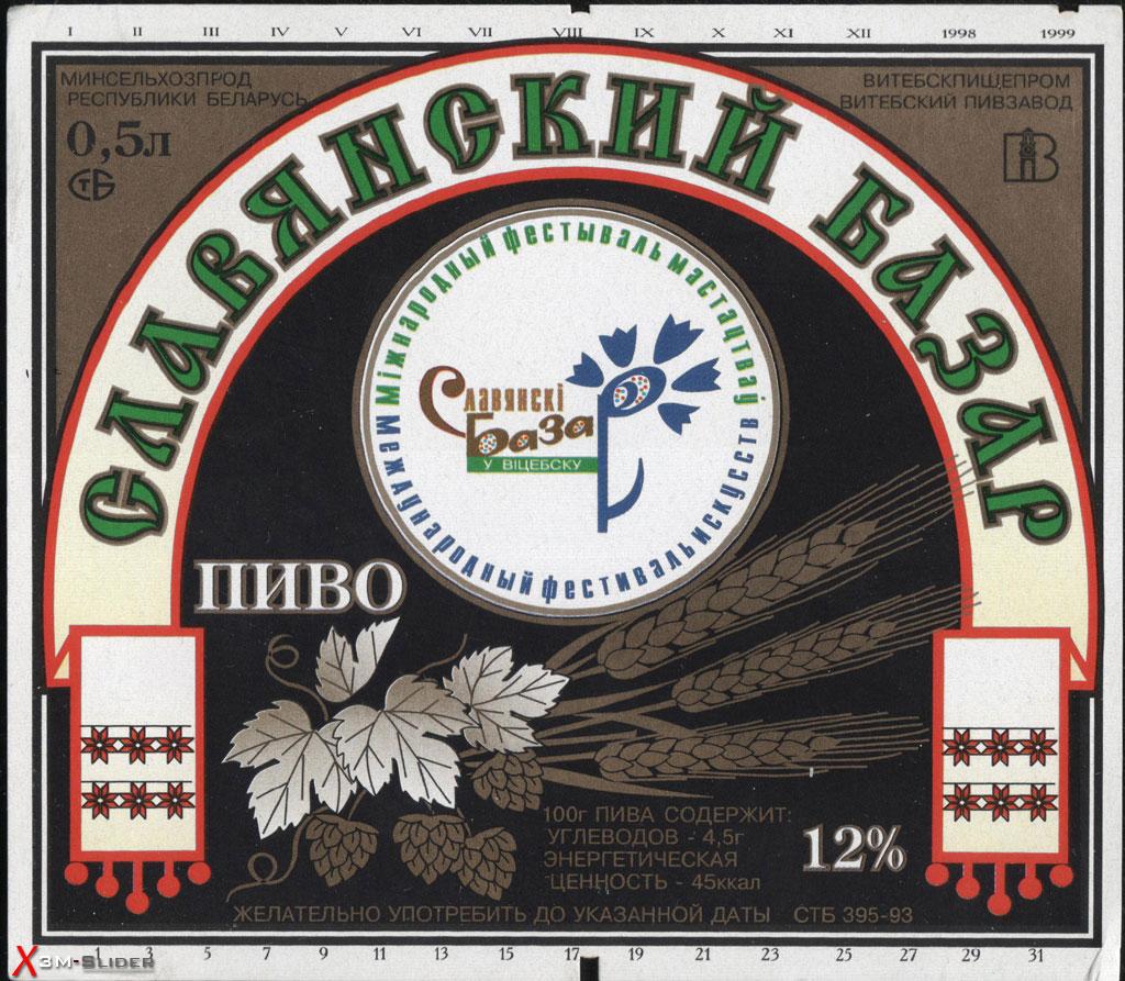 Славянский Базар - Витебский ПЗ