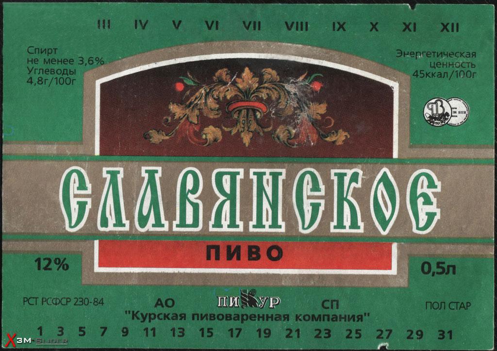 Славянское пиво - Курская пивоваренная компания