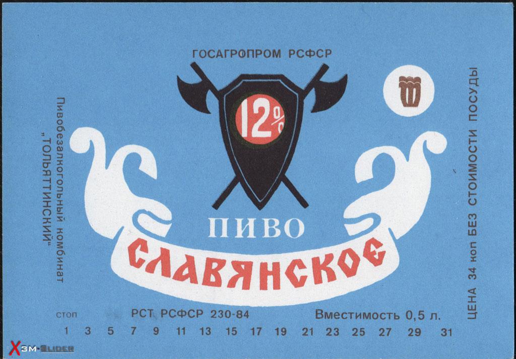 Славянское пиво - Пивобезалкогольны комбинат Тальяттинский