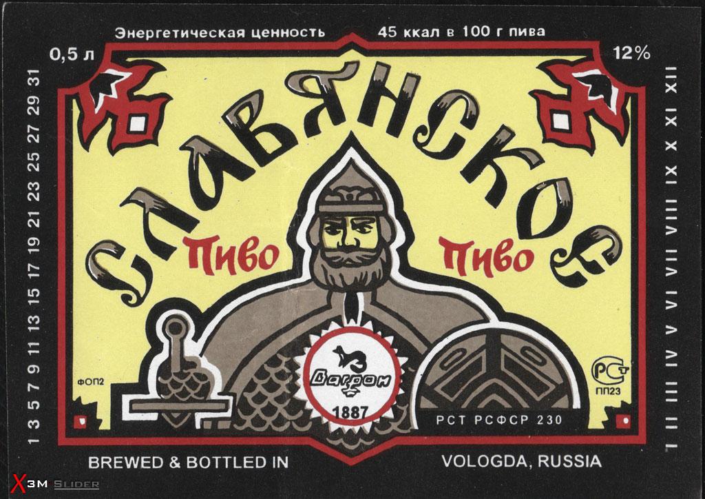 Славянское пиво - Вагрон - Вологда