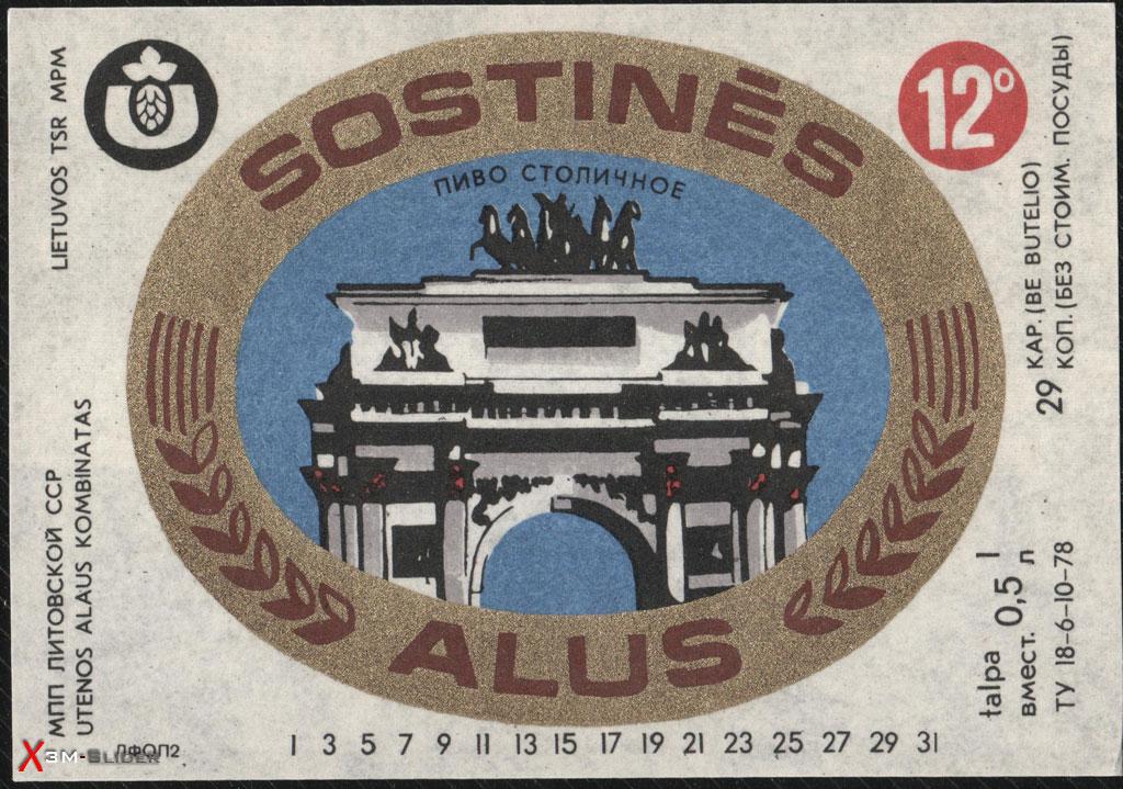 Sostines Alus - Пиво Столичное -  Utenos Alaus Kombinatas